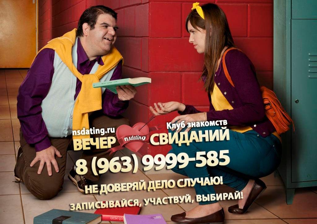 клуб знакомств в москве цены