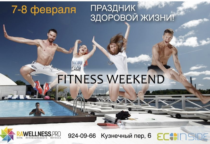 Фото №1 — Фестиваль Fitness weekend