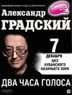 ГРАДСКИЙ ХОЛЛ  Афиша театра