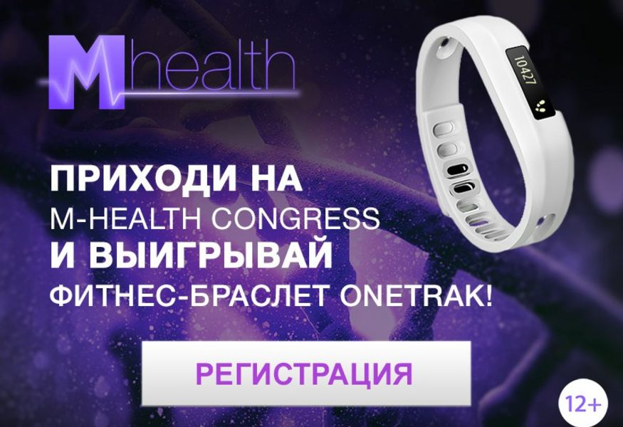 Фото №1 — Конференция M-Health Congress