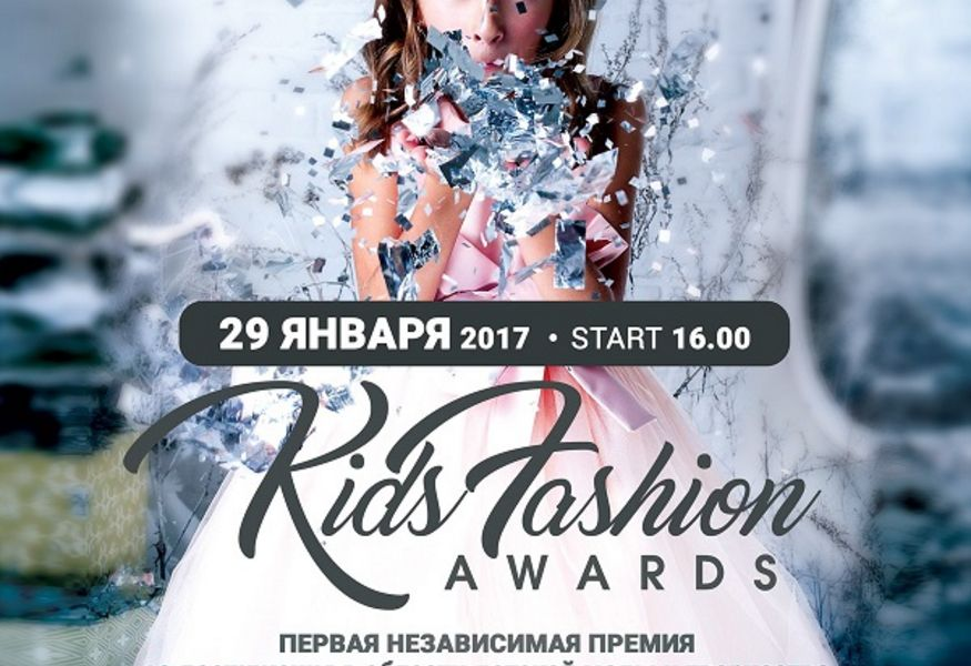 Фото №1 — Kids Fashion Awards
