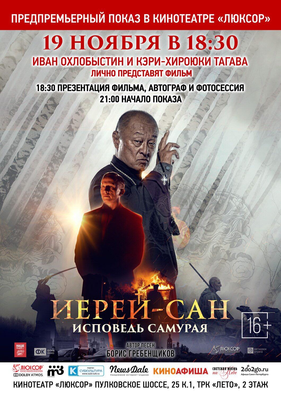 «Иерей Сан Исповедь Самурая Фильм Смотреть Онлайн» / 2005