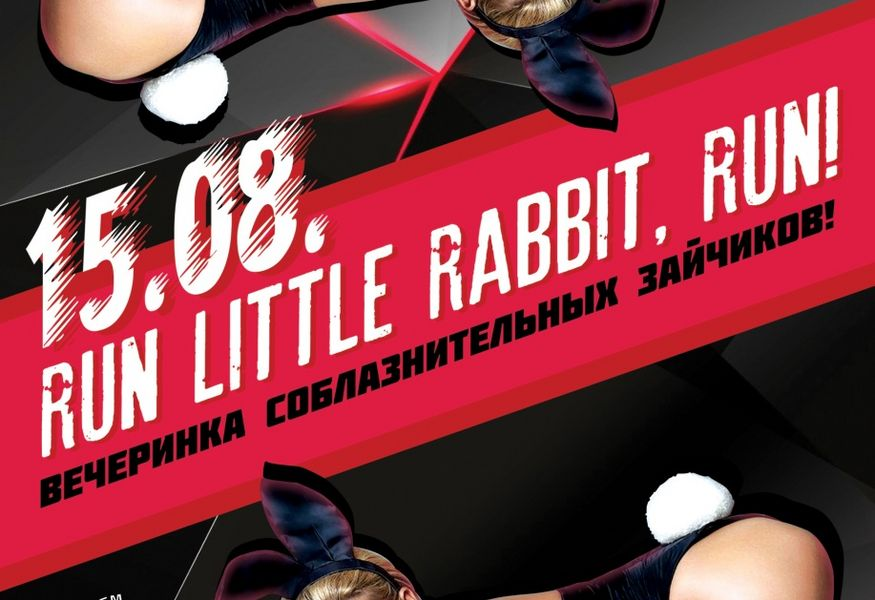 Фото №1 — Вечеринка Run Little Rabbit, Run!