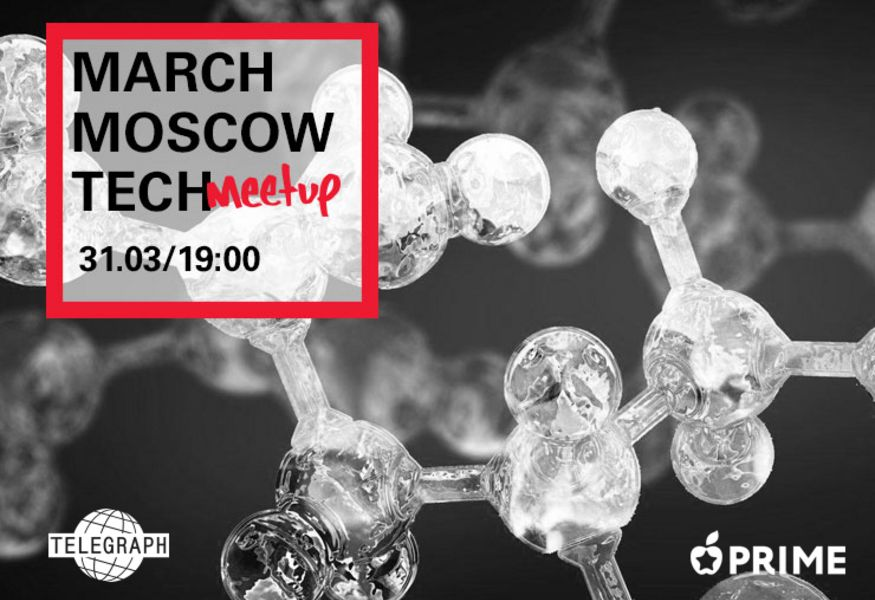 Фото №1 — Встреча March Moscow Tech Meetup: Innovative Medicine