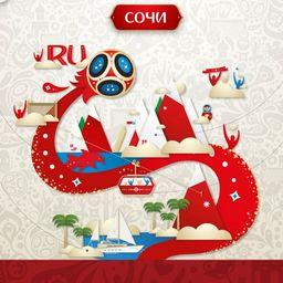 Чемпионат мира по футболу 2018 в Сочи