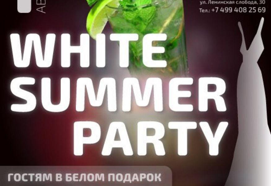 Фото №1 — Вечеринка White Summer Party