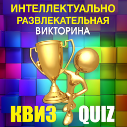 Интеллектуально-развлекательная викторина Quiz Moscow