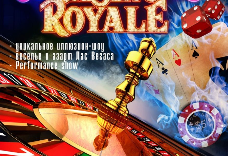 Фото №5 — Вечеринка Casino royale