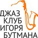 «Джаз-клуб Игоря Бутмана» на Таганке