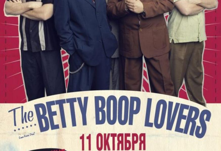 Фото №1 — Концерт Betty Boop Lovers