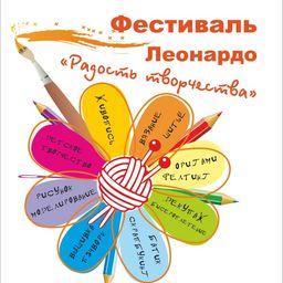 Фестиваль «Радость творчества»