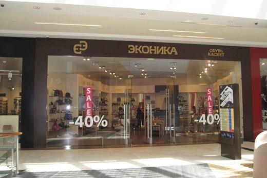 fd75d1aa Магазин обуви «Эконика» в Москве — фото, адрес и режим работы, афиша и  события, цены на билеты, отзывы — Магазины на 2do2go — 2do2go