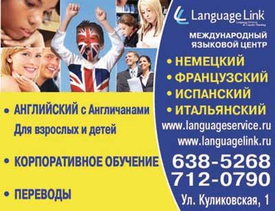итальянский язык при миде отзывы РФ, область Свердловская