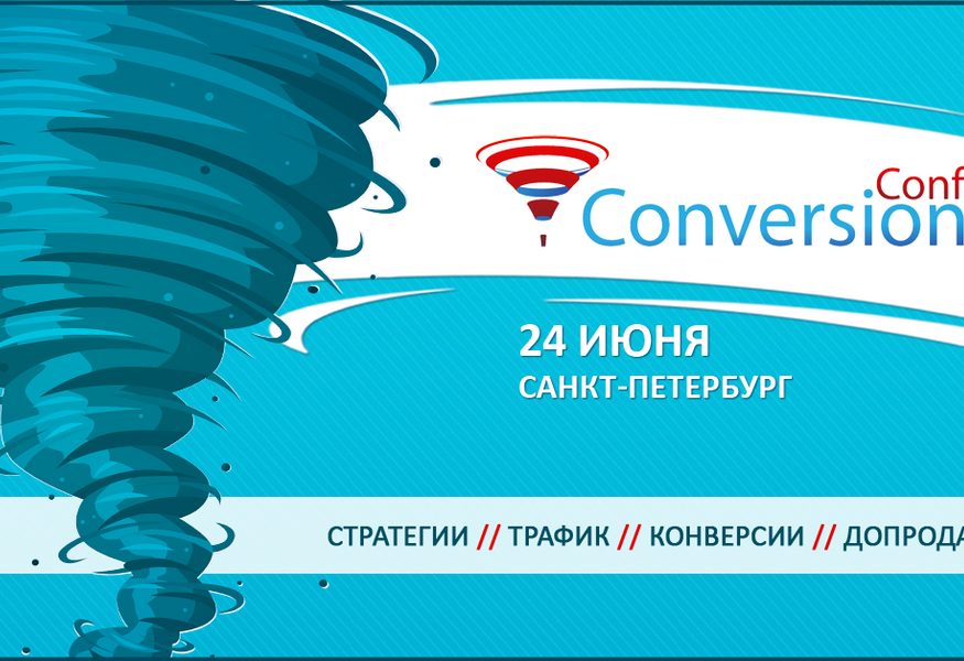 Фото №1 — Конференция ConversionConf
