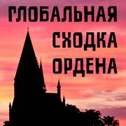 Для любителей Поттера: VII Глобальная сходка Ордена
