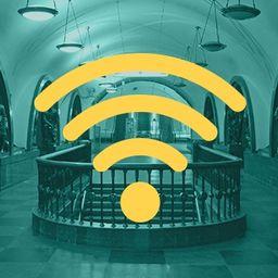 WI-Fi в московском метро без рекламы