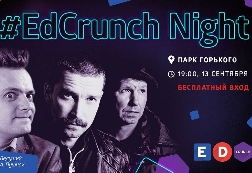 Фото №1 — EdCrunch Night