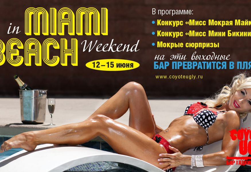 Фото №1 — Вечеринка I`m in Miamy Beach