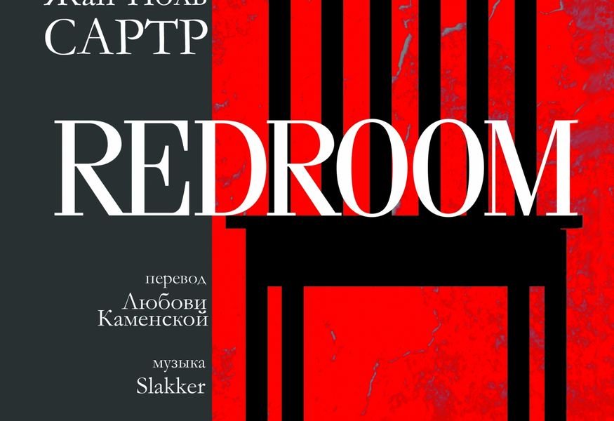Фото №1 — Спектакль Redroom
