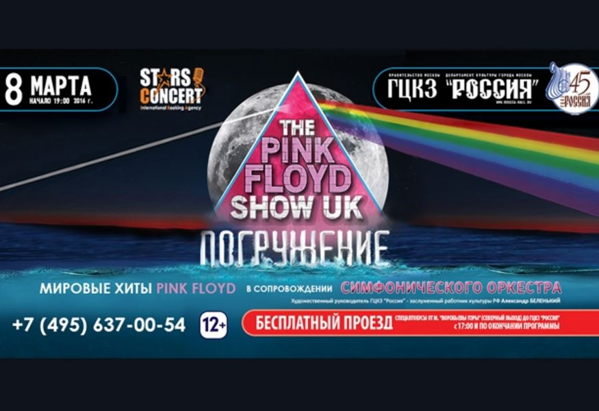 Фото №2 — Концерт The Pink Floyd Show UK