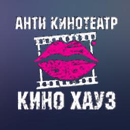 Антикинотеатр «Кино Хауз»