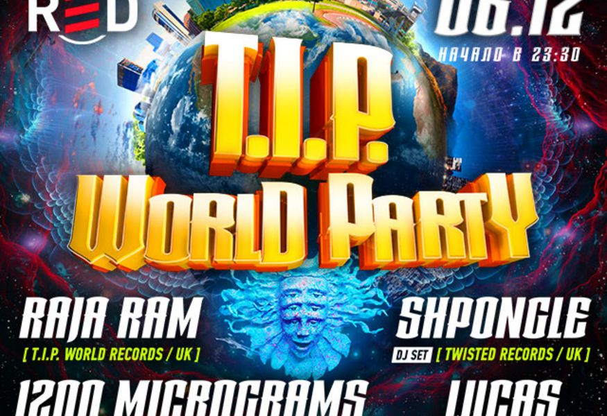 Фото №1 — T.I.P. World Party