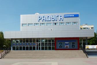 Афиша кино в белгороде радуга цирк на воде в белгороде 2017 купить билеты расписание