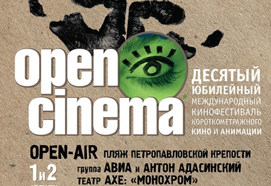 Фото №1 — Фестиваль Open Cinema #10
