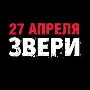 """Прощальный концерт группы """"Звери"""""""