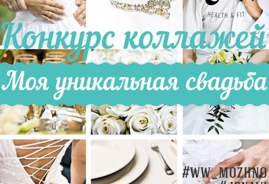 Фото №1 — Программа Wedding Workshop