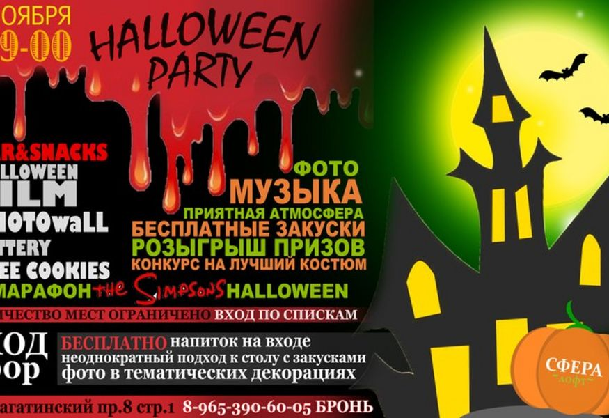 Фото №1 — Halloween Party в лофте