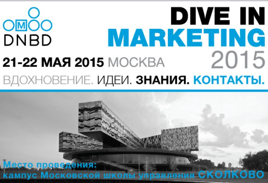 Фото №1 — Бизнес-форум Dive in marketing