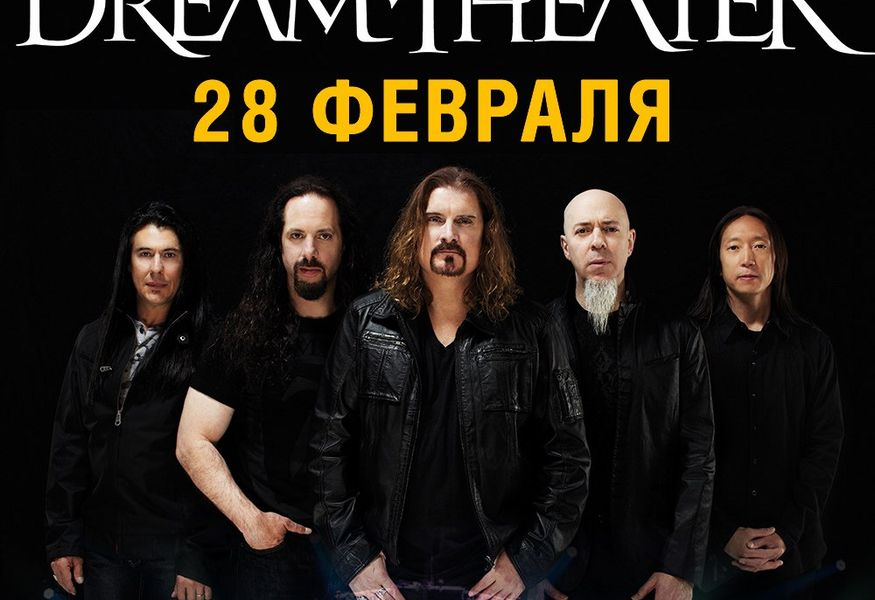 Фото №1 — Концерт Dream Theater
