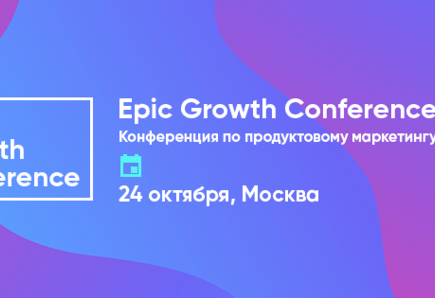 Фото №3 — Epic Growth Conference