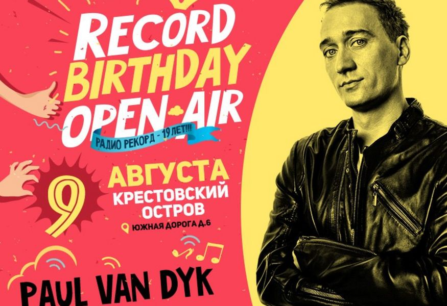 Фото №3 — Record Birthday Open Air