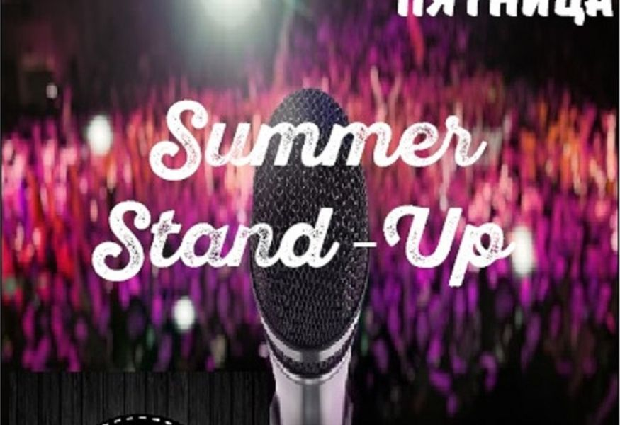 Фото №1 — Summer Stand-Up Show