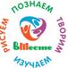 Центр развития личности «ВМесте»