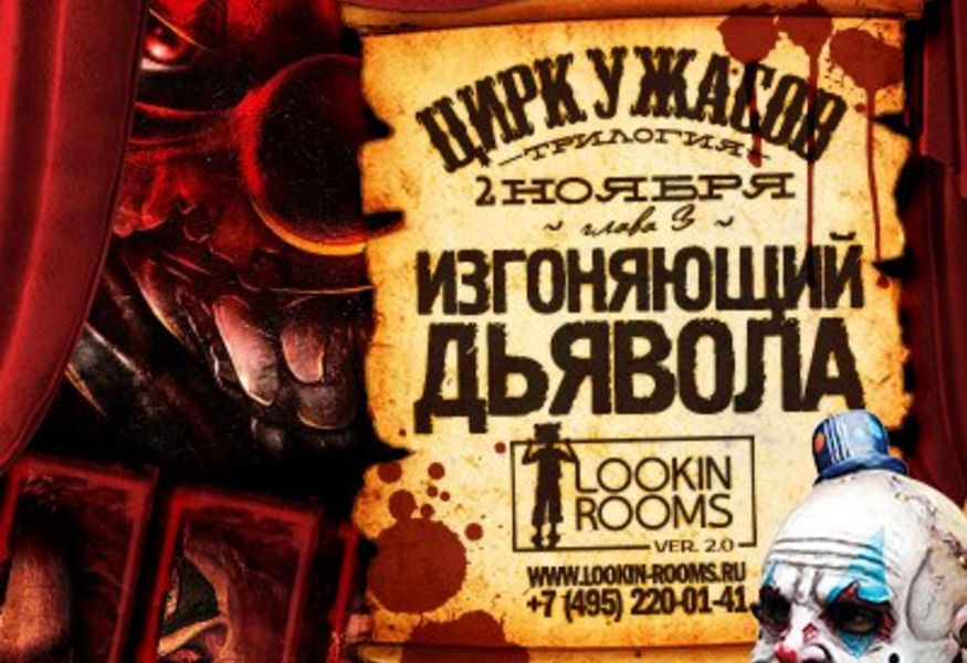Фото №1 — Halloween 2014 в Lookin Rooms