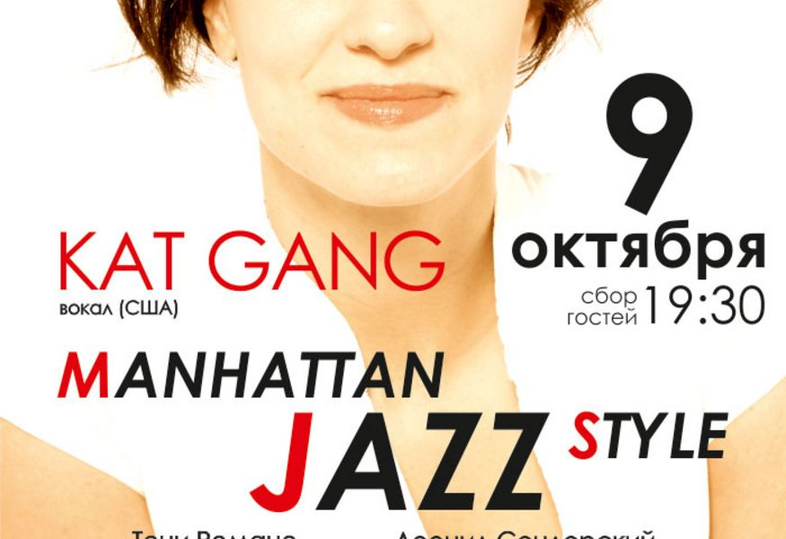 Фото №2 — MANHATTAN JAZZ STYLE - Kat Gang