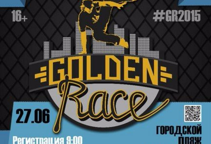 Фото №1 — Спортивная гонка Golden Race-2015
