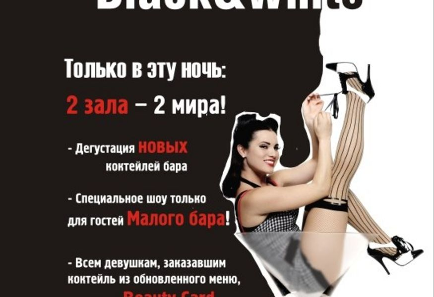 Фото №1 — Вечеринка Black&White Party