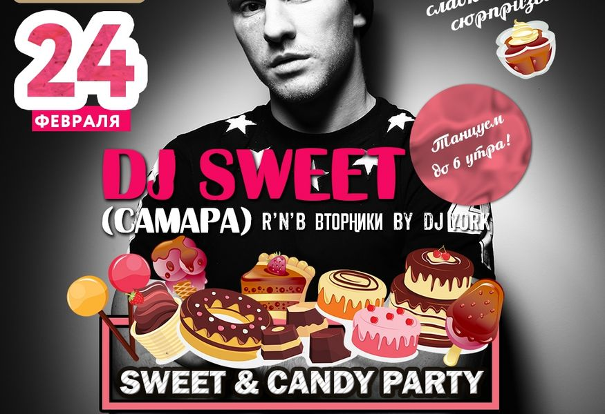 Фото №1 — Sweet & Candy Party