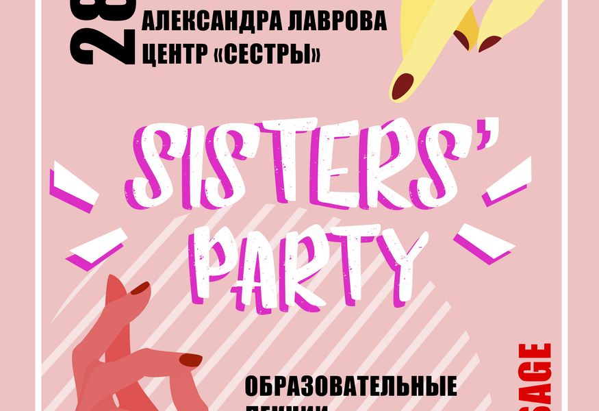 Фото №1 — Sisters' party