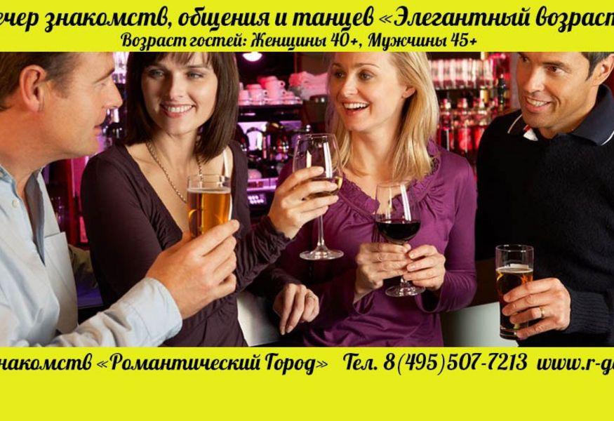 Клуб Знакомств Кому За 40 В Тольятти