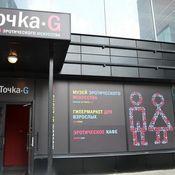 Музей секса и эротики «Точка G»