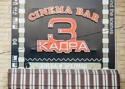 Cinema bar «3 Кадра»
