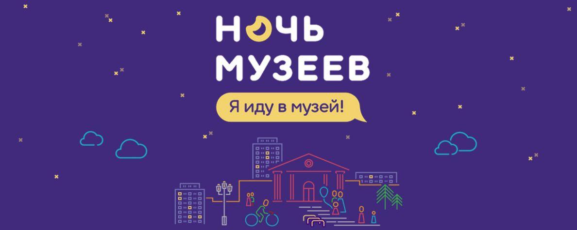 В Ростовской области «Ночь музеев» пройдет в ночь с 20 на 21 мая