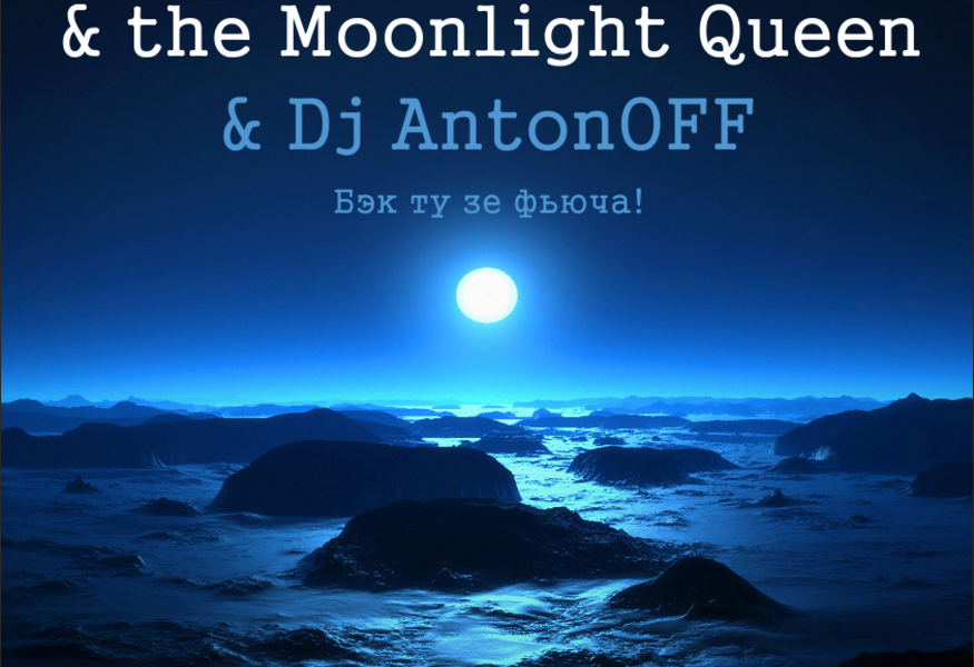 Фото №1 — Captain Sky & Moonlight Queen, Dj AntonOFF