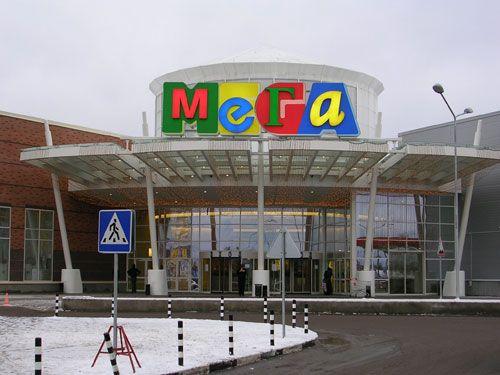 мега: