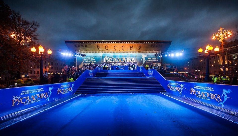 Киноконцертный зал «Россия»